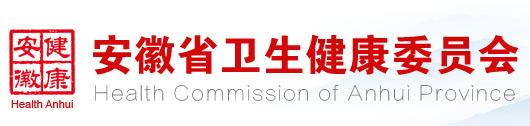 安徽省卫生健康委员会