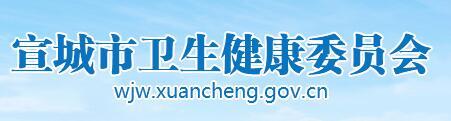 亿博2平台注册卫计委